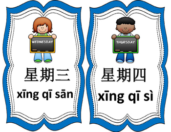Mandarin Chinese days of the week flashcards (classroom use size)