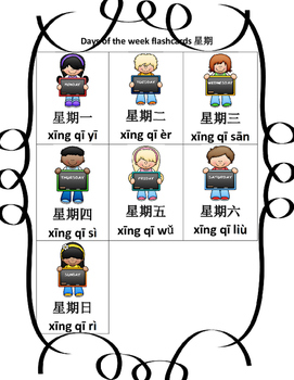 Mandarin Chinese Days of the week flashcards (student review size)