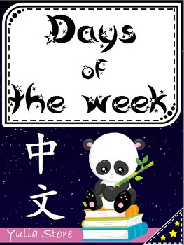 Chinese Days of the week (+7 Planets, Cardinal directions and 5 basic elements)
