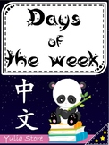 Chinese Days of the week (+7 Planets, Cardinal directions