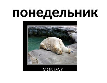 Days of the week in Russia