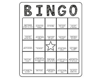 December Bingo Freebie