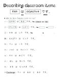 Describing classroom items in Japanese