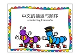 Description and Sequencing (Simplified Chinese)中文描述与顺序(简体中文版)