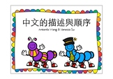 Description and Sequencing (Traditional Chinese )中文的描述與順序 繁體中文版