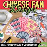 Design a Chinese New Year Fan   Craftivity, Art Sub Plan,