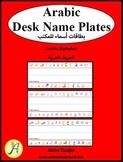 Desk Name – Arabic Alphabets
