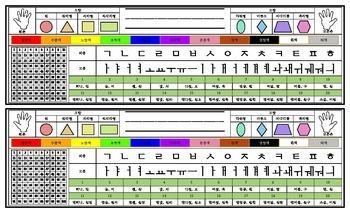 Desk Name Label - Korean (legal size)