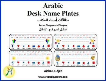 Desk Name – Letter Shapes and Shapes