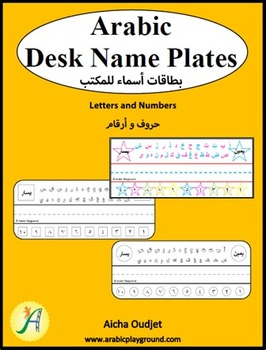 Desk Name – Letters and Numbers