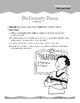 Dictionary Skills (Ten-Minute Activities)