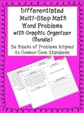 Differentiated Multi-step Math Word Problems 4th Grade Common Core (Bundle)