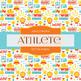 Digital Papers - Athlete (DP7155)