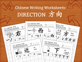 Direction - Chinese writing worksheets 24 pages DIY printable