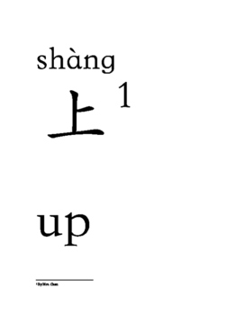 Direction Flashcards in Chinese