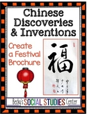 Chinese Discoveries and Inventions Activity / Project
