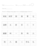 Discovering Chinese Level 1 Chp 1-7 vocabulary test