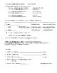 Discovering French Bleu 1 lesson 19 bundle IR verbs BAGS comparisons battleship