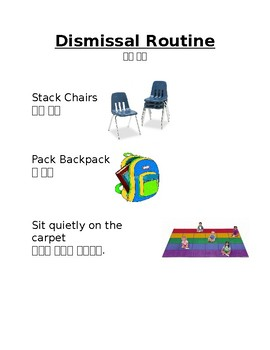 Dismissal Routine in English and Korean