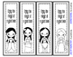 Princess Themed Bookmarks B&W Version  - 8 Designs