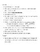 Dominoes (Realidades 1 - 8A & 8B)