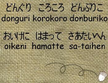 Donguri: Japanese song lesson free sampler