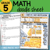 Math Doodle - 3 Digit by 2 Digit Multiplication - So EASY to Use! PPT Included!