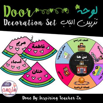 Door Decoration - لوحات لتزيين الباب المدرسي