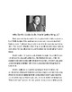 Dr. Martin Luther King, Jr. Cooperative Internet Project