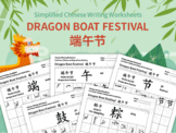 Dragon Boat Festival - Chinese Writing Activity & Coloring