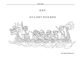 Dragon Boat Festival Colouring Sheet