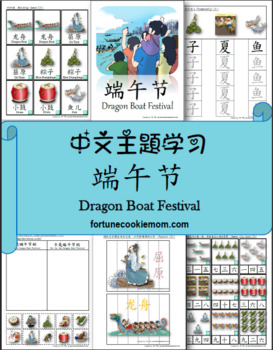 Dragon Boat Festival Pre-K/K Pack (English with Simplified Chinese)