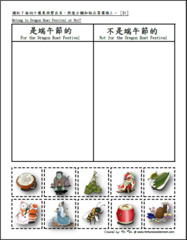 Dragon Boat Festival Pre-K/K Pack (English with Traditional Chinese)
