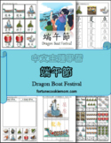Dragon Boat Festival Pre-K/K Pack (English with Traditiona