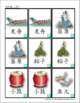 Dragon Boat Festival Pre-K/K Pack (Simplified Chinese)