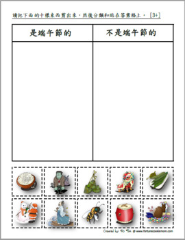 Dragon Boat Festival Pre-K/K Pack (Traditional Chinese)