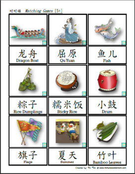 Dragon Boat Festival Theme FULL Pack  (English with Simplified Chinese)