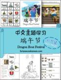Dragon Boat Festival Theme FULL Pack  (English with Simpli