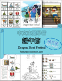 Dragon Boat Festival Theme FULL Pack  (English with Traditional Chinese)