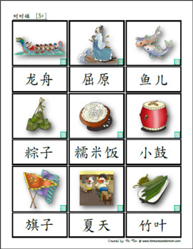 Dragon Boat Festival Theme FULL Pack  (Simplified Chinese)