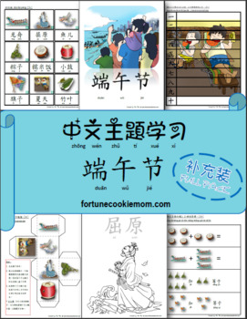 Dragon Boat Festival Theme FULL Pack  (Simplified Chinese