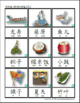 Dragon Boat Festival Theme FULL Pack  (Simplified Chinese with Pinyin)