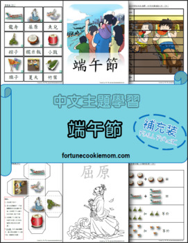 Dragon Boat Festival Theme FULL Pack  (Traditional Chinese)