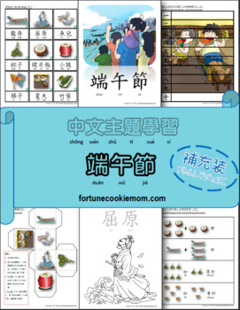 Dragon Boat Festival Theme FULL Pack  (Traditional Chinese with Pinyin)