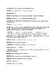 Drama - The 39 Steps - Radio Script