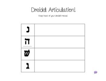 Dreidel Articulation Freebie!