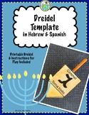 Dreidel Template in Hebrew and Spanish Make Your Own Dreid
