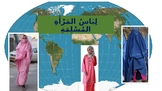 Dress of Muslim Woman Around the World: Powerpoint to Introduce the topic