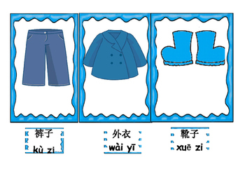 Mandarin Chinese game Dress up my little sister/brother 2 给弟弟妹妹穿衣服 2