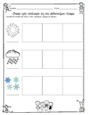 Dressing for the Weather, Weather Wheel, & Spin and Graph the Weather - Spanish